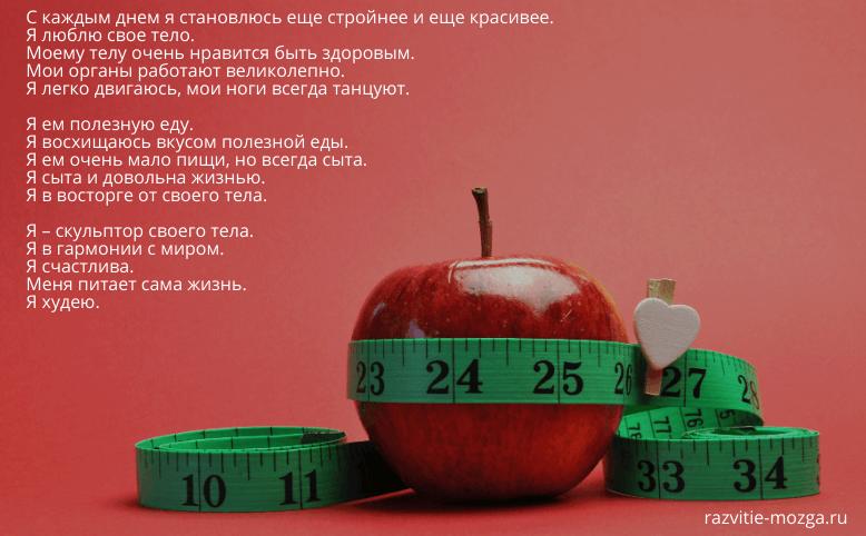 аффирмации про похудение