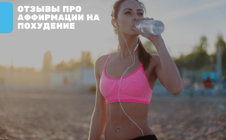 отзывы про аффирмации на похудение