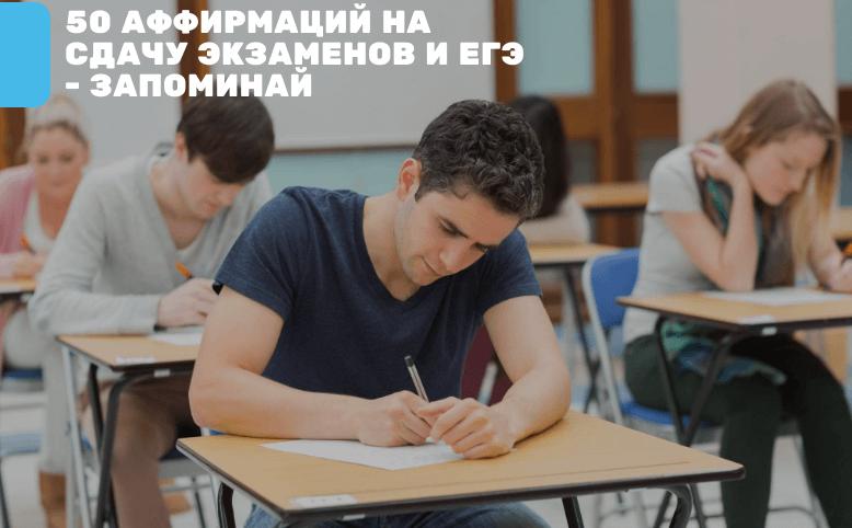 Аффирмации на сдачу экзаменов