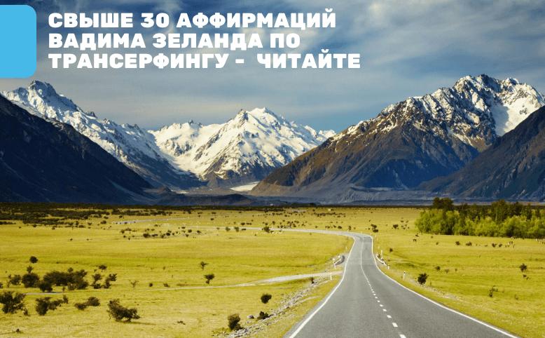 Аффирмация Вадима Зеланда