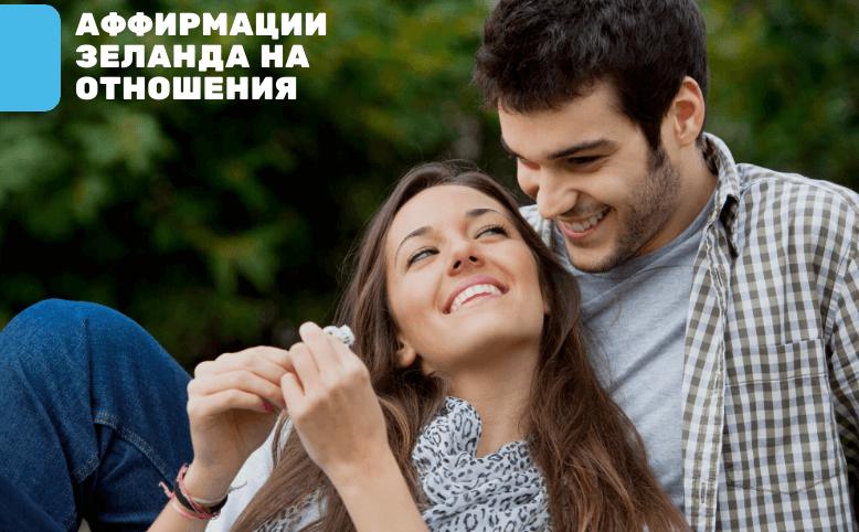 Аффирмации Вадима Зеланда
