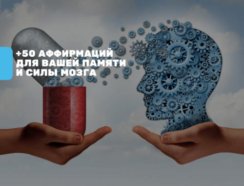 аффирмации для силы мозга