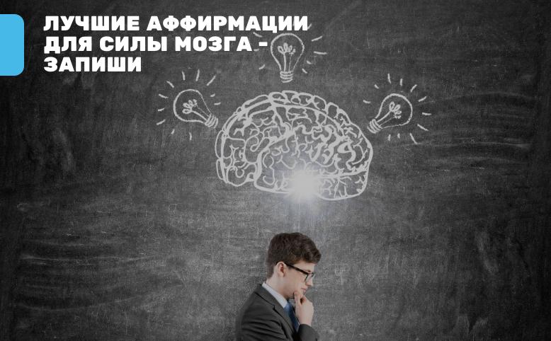 аффирмации для мозга