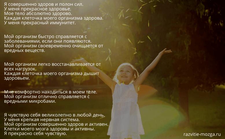 аффирмации на здорового ребенка