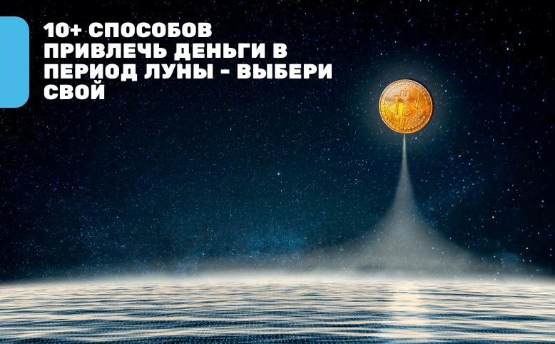 Луна привлечение денег