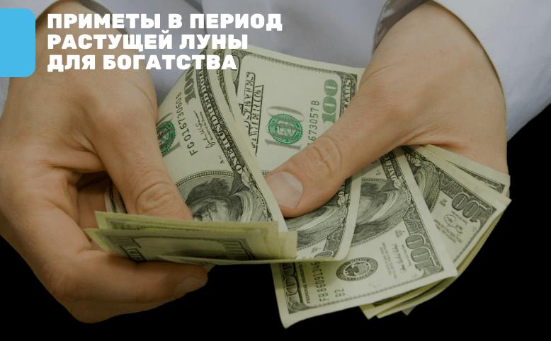 Приметы на привлечение денег