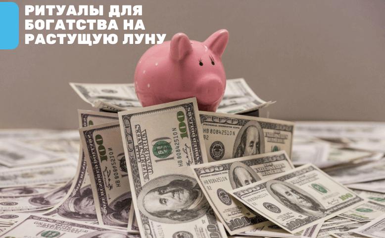 Ритуал не деньги