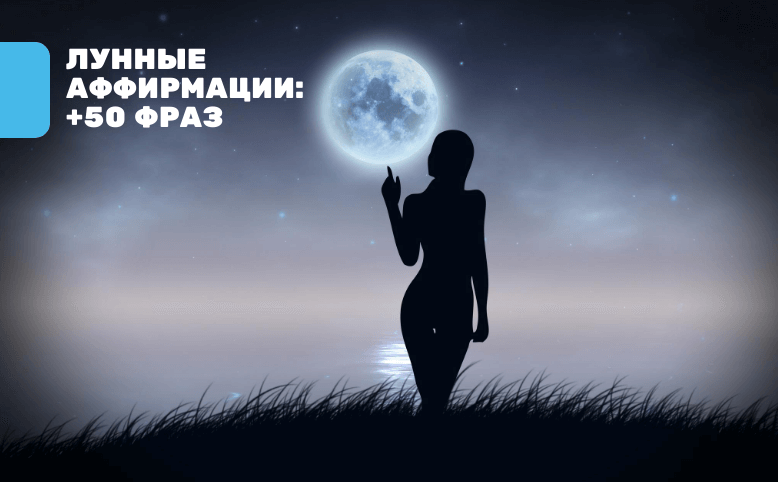 Лунные аффирмации