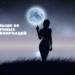 Аффирмации лунных дней