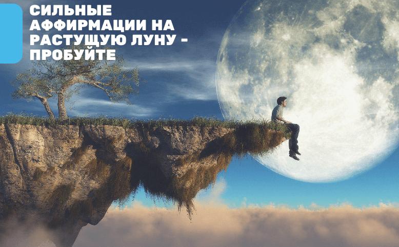 Аффирмации на растущую луну