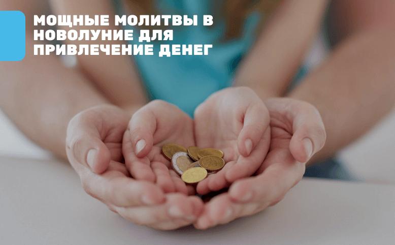 Молитвы в новолуние для богатства