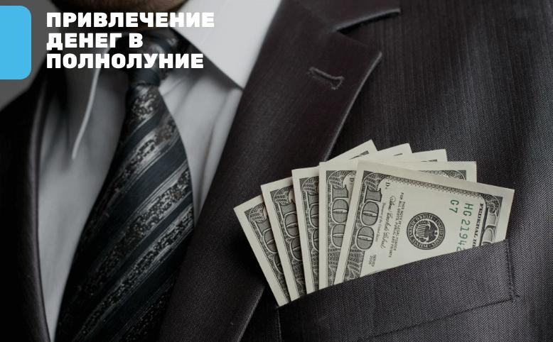 привлечение денег в полнолуние