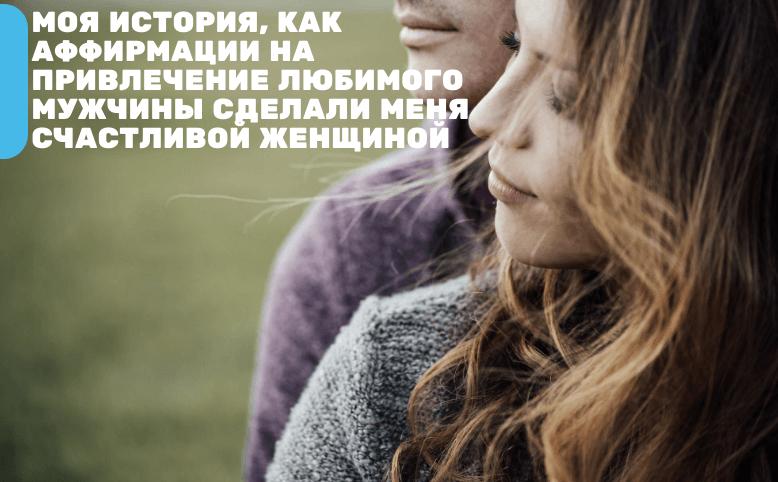 Аффирмации на привлечение любимого