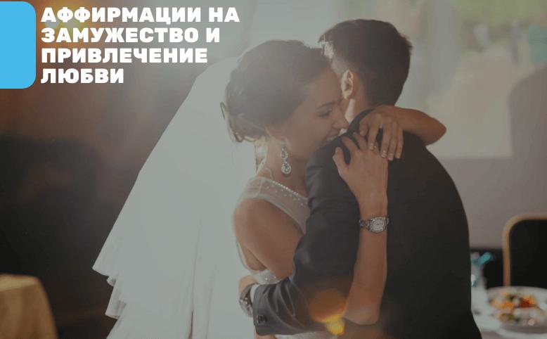 Аффирмации для привлечения замужества