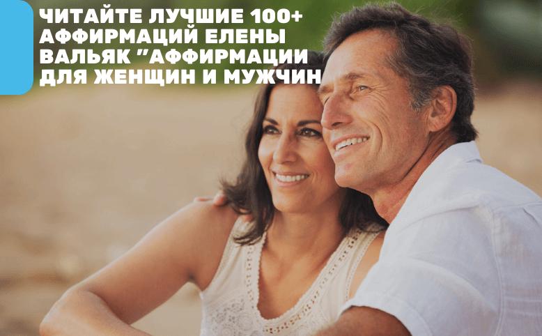 Аффирмации для женщин и мужчин Вальяк