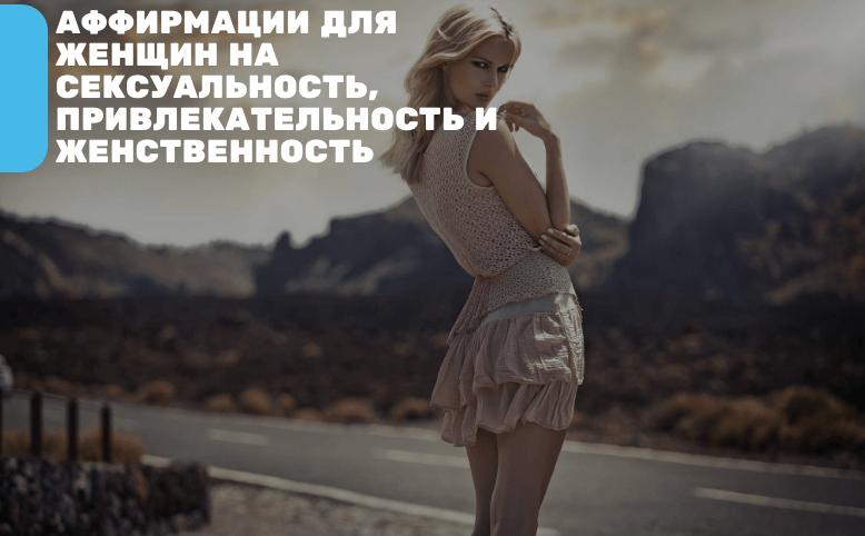 Аффирмации Вальяк для женщин