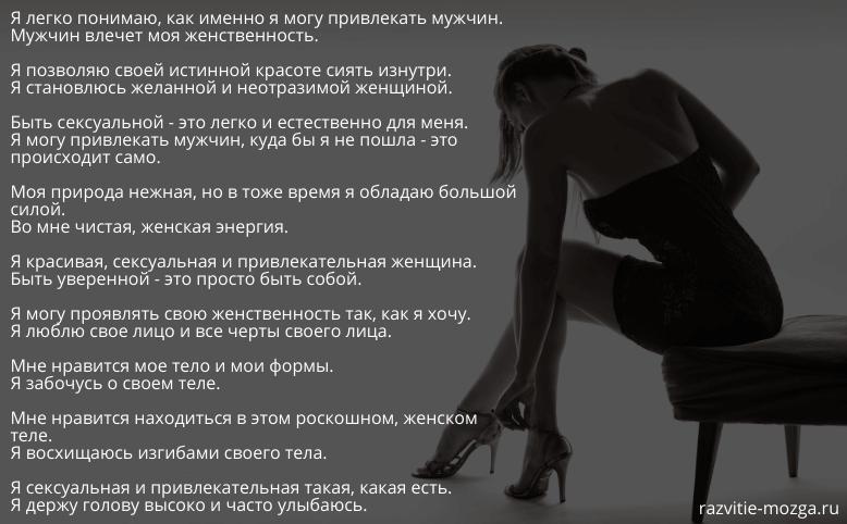 аффирмации на сексуальность женщин Елена Вальяк