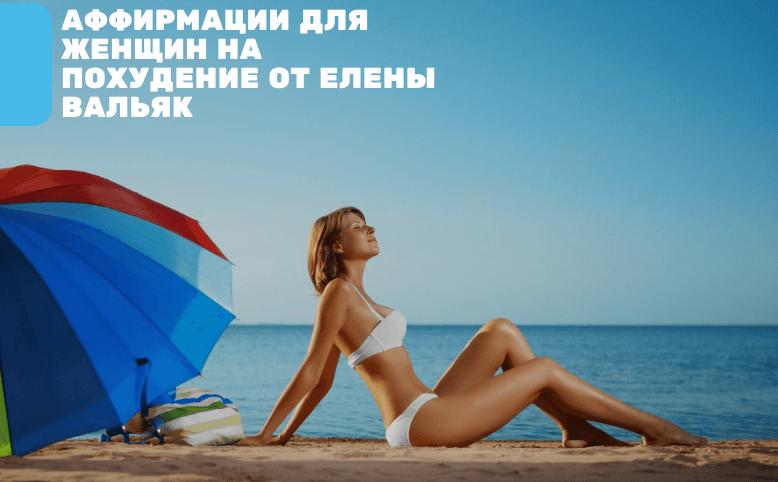 Аффирмации на похудение Елены Вальяк