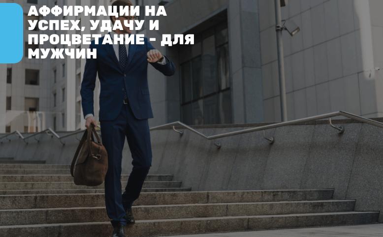 Мужские аффирмации Елены Вальяк