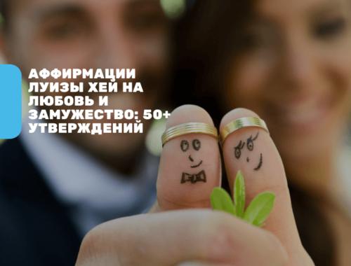 Аффирмации на любовь и замужество Хей