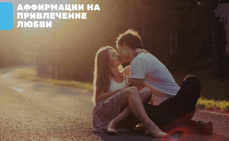 Луиза Хей привлечение любви
