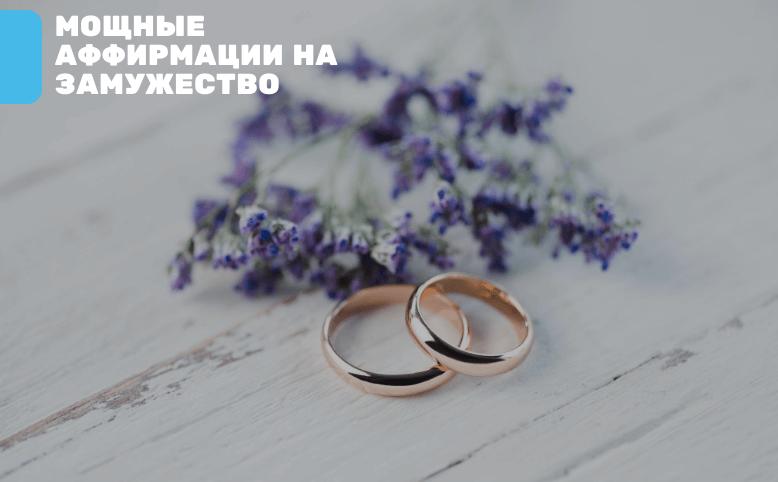 аффирмации на замужество Луизы Хей