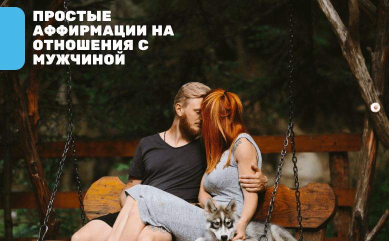 Аффирмации на отношения