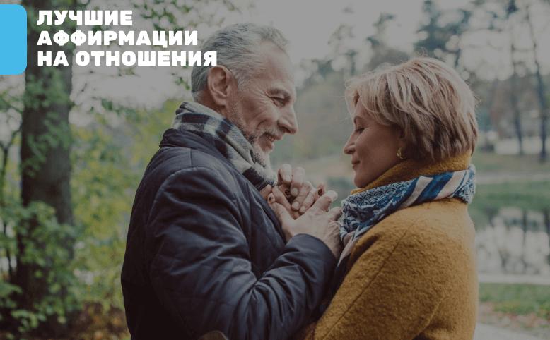 Аффирмации на любовь в отношениях