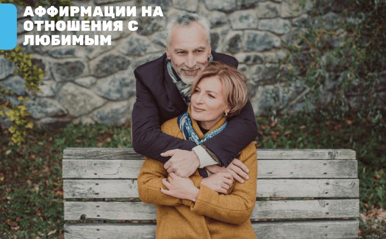 Аффирмации на отношения с любимым человеком