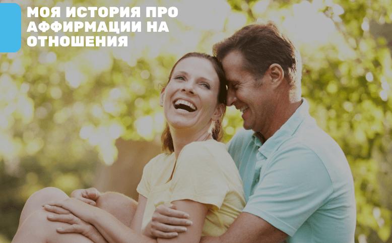 аффирмации на любовь и отношения