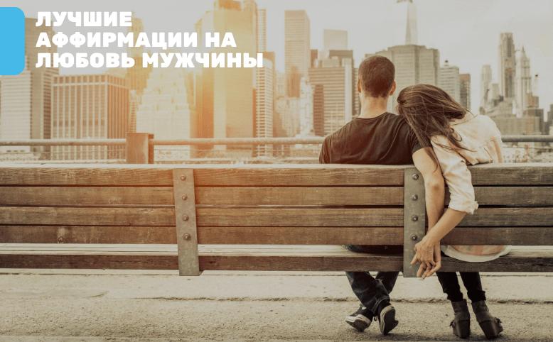 Аффирмации на любовь мужчины