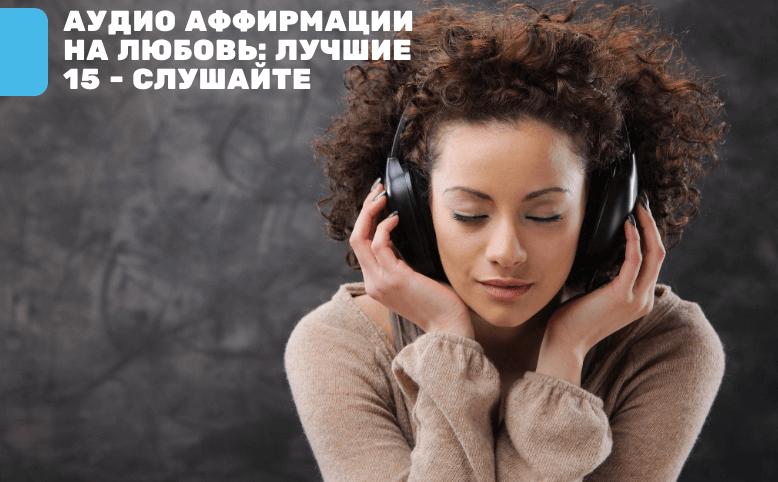 Аффирмации на любовь слушать