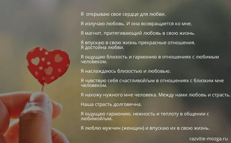 Аффирмации на счастливую любовь