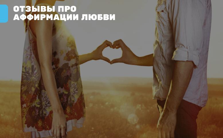 Отзывы про любовные аффирмации