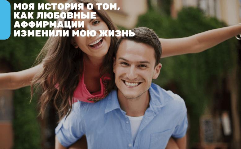 Моя история о любовных аффирмациях