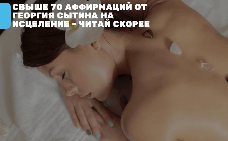 Аффирмации Георгия Сытина