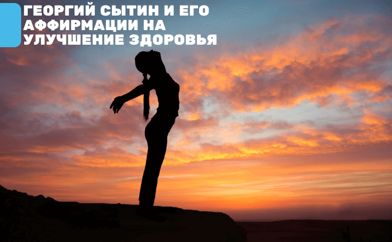Аффирмация Георгия Сытина на исцеление