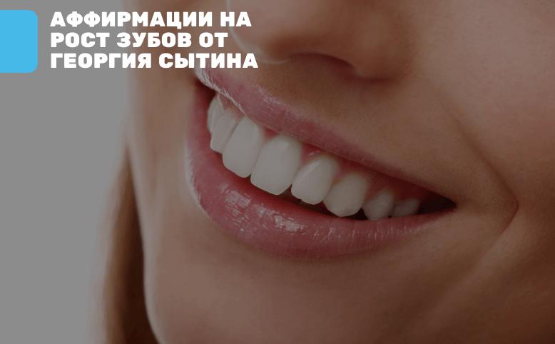 аффирмации на рост зубов от Сытина