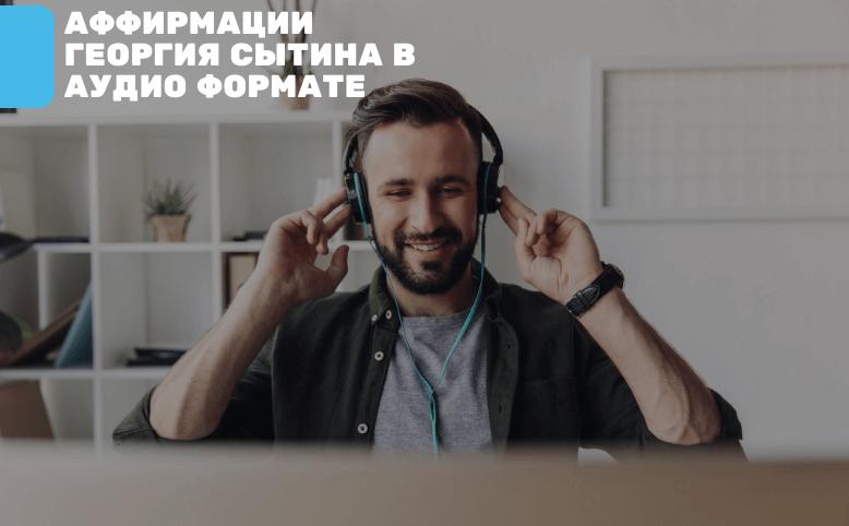 Аффирмации Сытина слушать