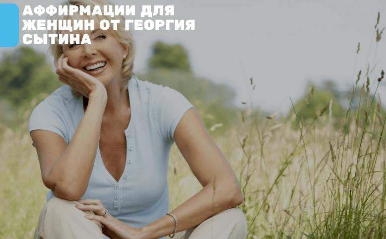 Аффирмации для женщин от Георгия Сытина