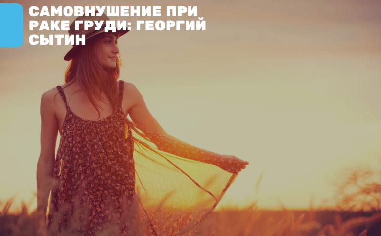 Самовнушение при раке груди от Георгия Сытина
