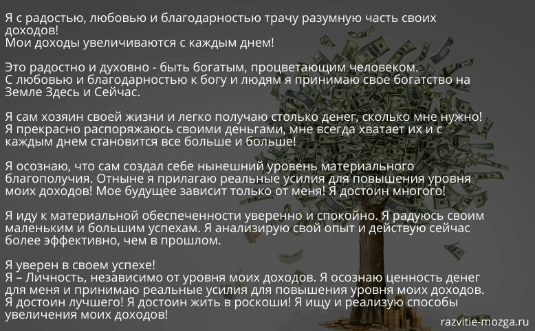 Аффирмации Александр Свияш на деньги