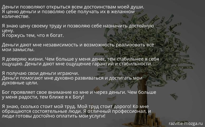 Александр Свияш аффирмация денег