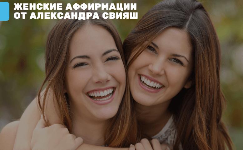 Аффирмации для женщин Свияш