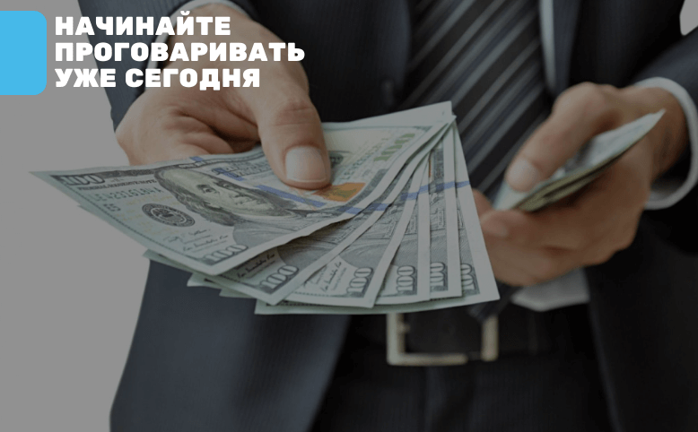 Аффирмации для избавления от долгов