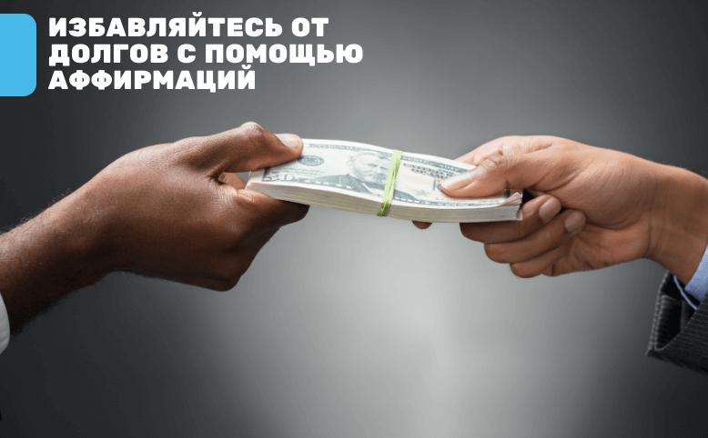 Аффирмации на избавление от долгов