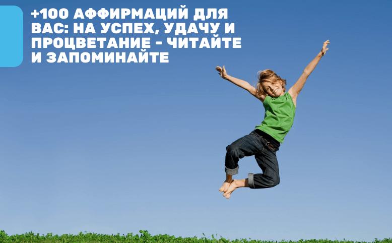 Аффирмации на успех и удачу
