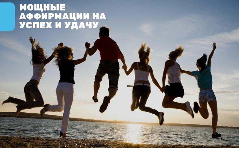 Аффирмации на удачу и успех