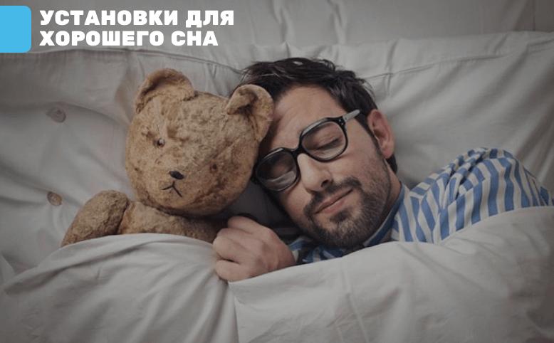Установки для сна