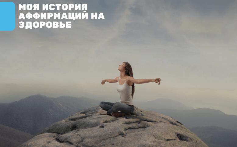 Аффирмация для здоровья от Елены Вальяк